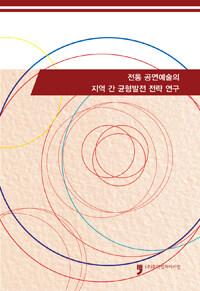 전통 공연예술의 지역 간 균형발전 전략 연구