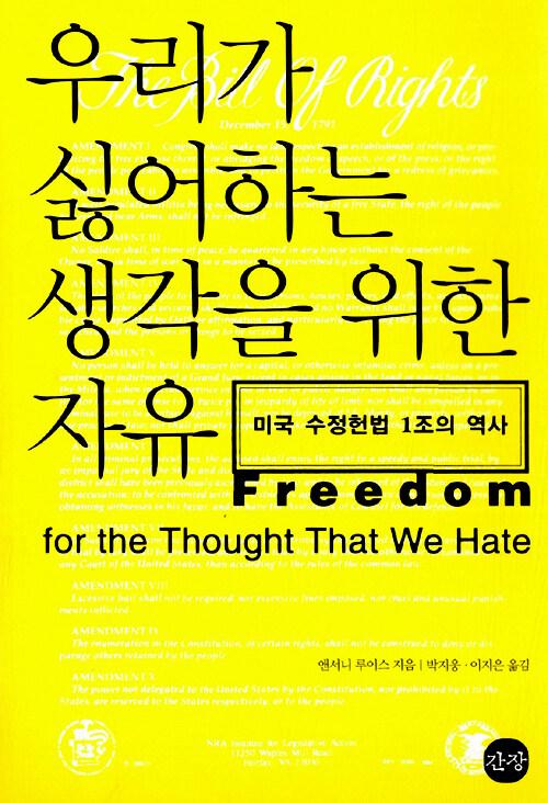 우리가 싫어하는 생각을 위한 자유 : 미국 수정헌법 1조의 역사