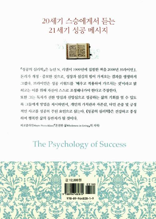 (나를 깨우는 성공의 지혜) 성공의 심리학