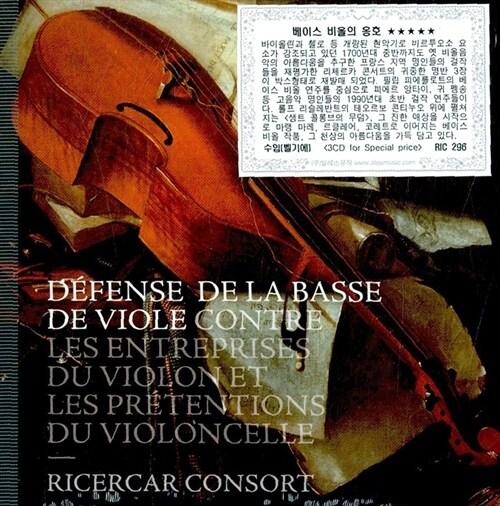 [수입] 프랑스 작곡가들의 비올을 위한 작품 모음집 [3CD]