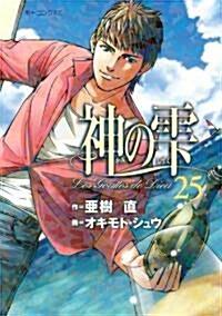 神のしずく 25 (コミック)