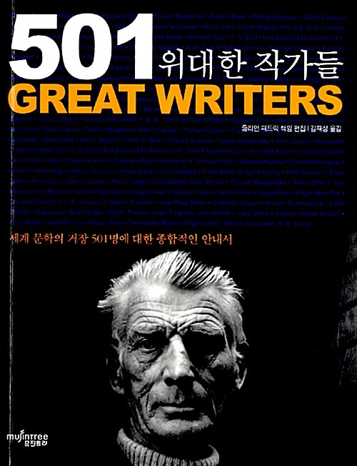 501 위대한 작가들