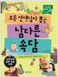 [eBook] 초등 선생님이 뽑은 남다른 속담