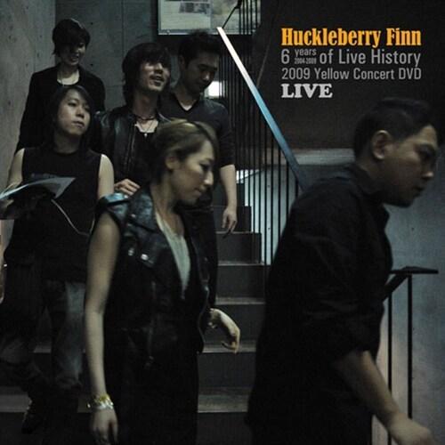 허클베리핀 - Huckleberry Finn Live [CD+DVD]
