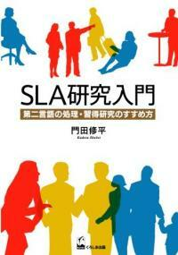 SLA硏究入門 : 第二言語の處理ㆍ習得硏究のすすめ方
