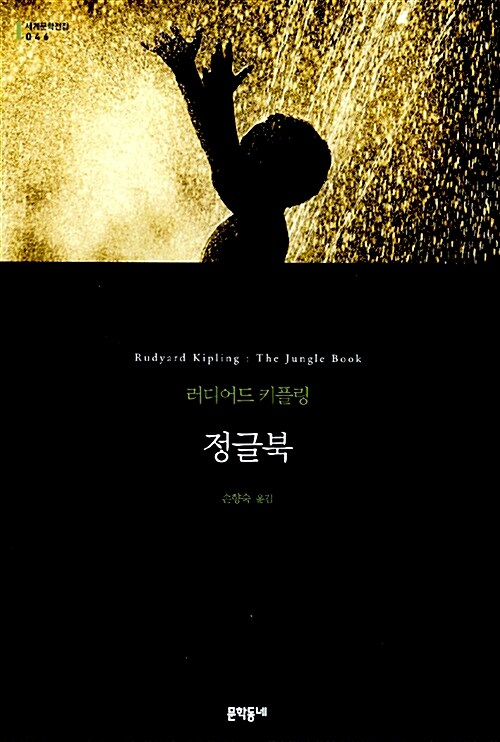 [중고] 정글북 (반양장)
