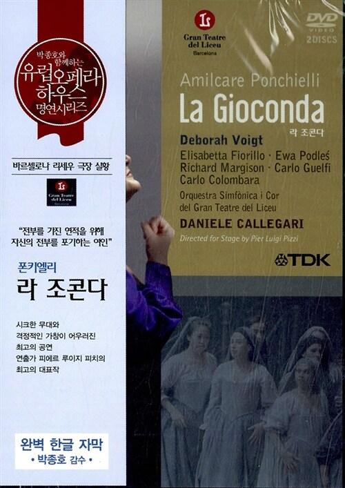폰키엘리 : 라 조콘다 (2disc) [한글 자막]