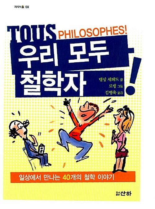 우리 모두 철학자