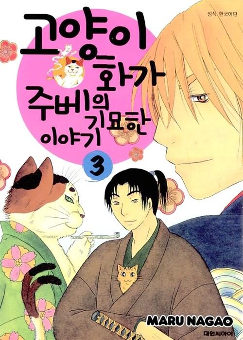 고양이화가 주베의 기묘한 이야기 3