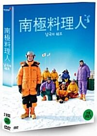 남극의 쉐프 SE (2disc) : 디지팩