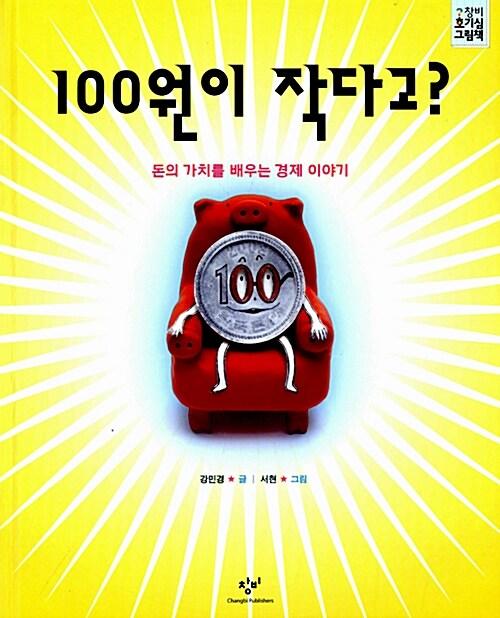 [중고] 100원이 작다고?