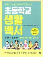 초등학교 생활백서