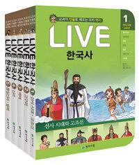 Live 한국사 1~5 세트 - 전5권