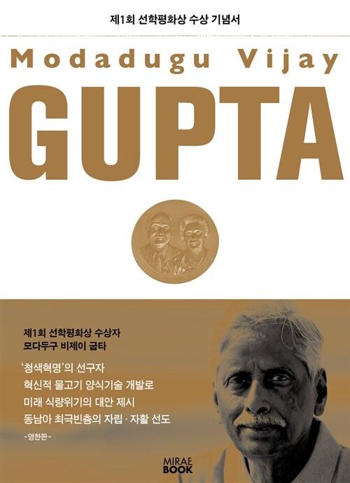 모다두구 비제이 굽타 Modadugu Vijay Gupta (영한판)