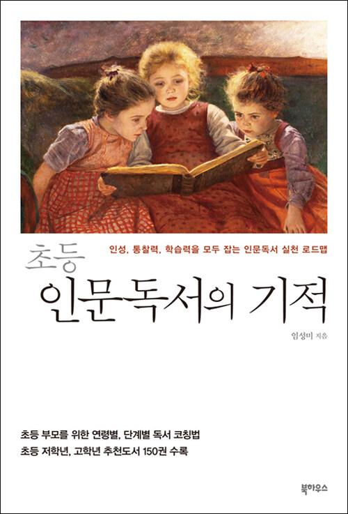 초등 인문독서의 기적