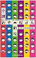 小說おそ松さん 前松 缶バッジ付き限定版 (假) (JUMP j BOOKS) (新書)