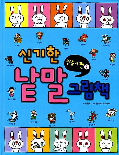 신기한낱말그림책04(형용사1)