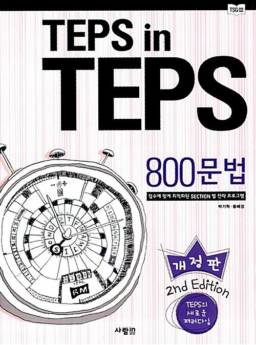 TEPS in TEPS 800 문법