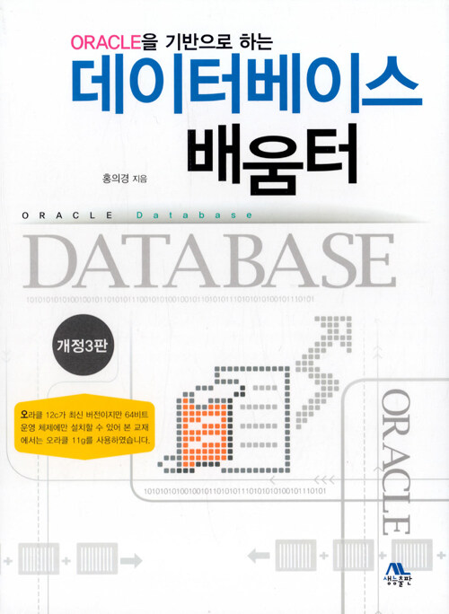 오라클을 기반으로 하는 데이터베이스 배움터