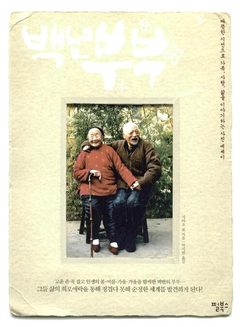 백년 부부 : 따뜻한 시선으로 가족, 사랑, 삶을 이야기하는 사진 에세이