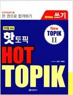 핫 토픽 Hot Topik 2 쓰기 - 한국어능력시험 한 권으로 합격하기
