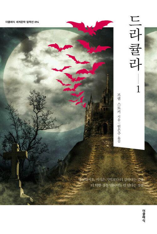 드라큘라(Dracula) 1 (한글판+영문판)