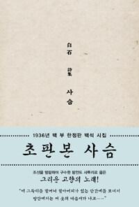 사슴 : 白石 詩集 : 1936년 초판본 오리지널 디자인
