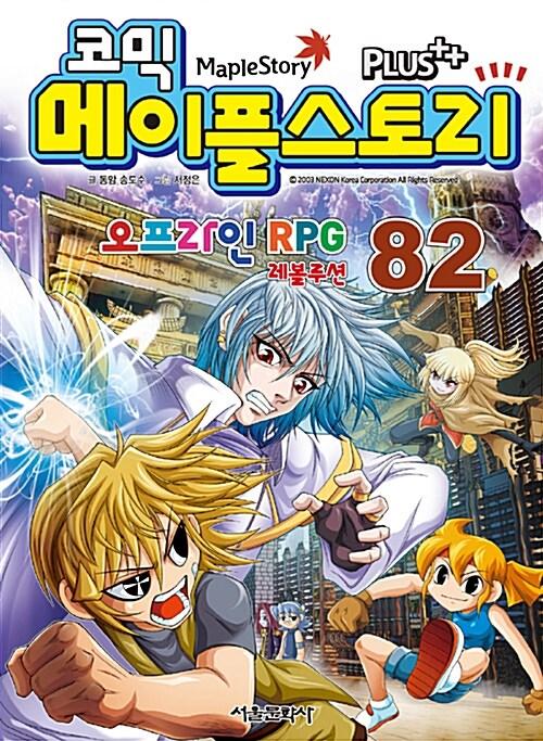 코믹 메이플 스토리 오프라인 RPG 82