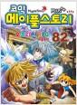 [중고] 코믹 메이플 스토리 오프라인 RPG 82