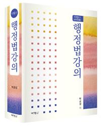 행정법강의 제13판(2016년판)