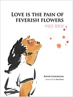 Love Is the Pain of Feverish Flowers (Paperback)