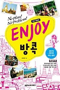 Enjoy 방콕 (2015~2016 최신정보)