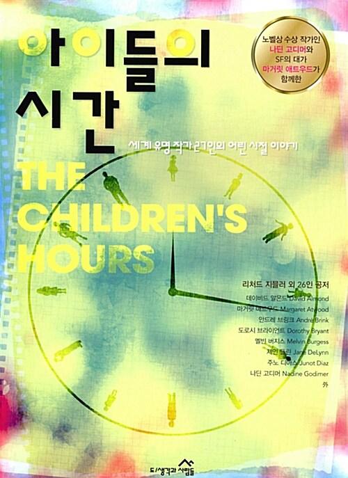 아이들의 시간