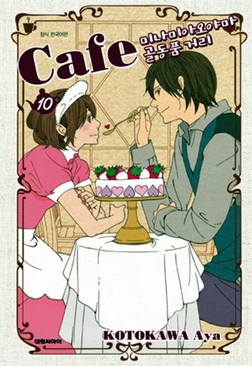 카페 미나미아오야마 골동품거리 10
