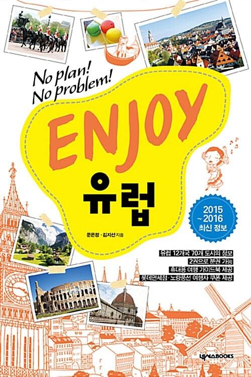Enjoy 유럽 (2015~2016 최신정보)