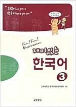 재미있는 한국어 3 : (Paperback + AUDIO CD 2장)
