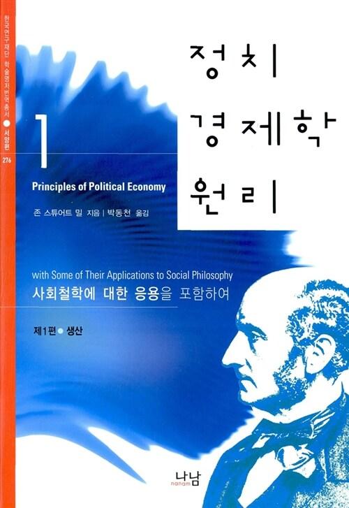 정치경제학 원리 1