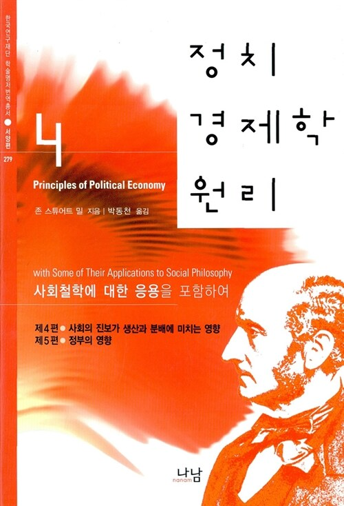 정치경제학 원리 4