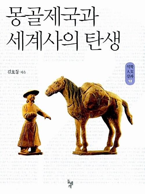[중고] 몽골제국과 세계사의 탄생