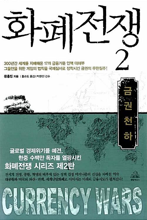 화폐전쟁 세트 - 전2권