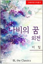[BL] 나비의 꿈 외전 - BL The Classics 33