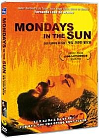 햇빛 찬란한 월요일