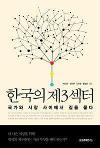 한국의 제3섹터 : 국가와 시장 사이에서 길을 묻다