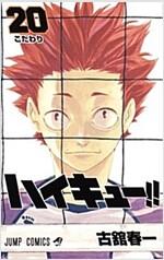 ハイキュ-!! 20 (ジャンプコミックス) (コミック)