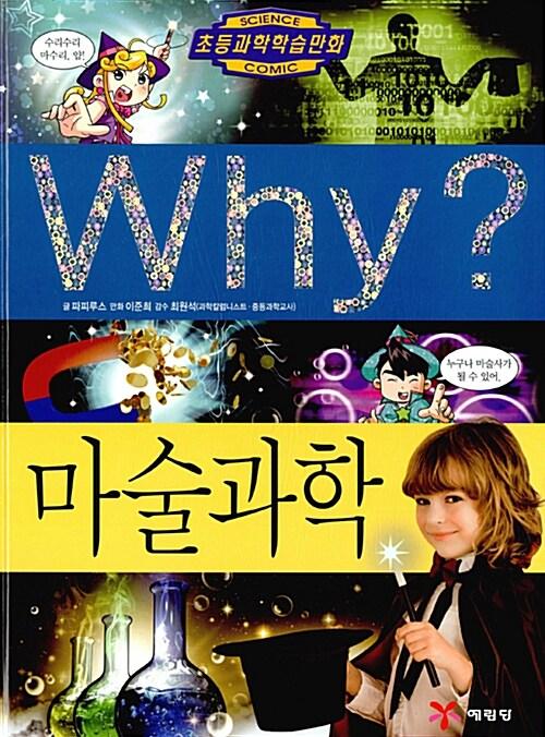 Why? 마술과학