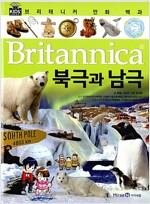 브리태니커 만화 백과 : 북극과 남극