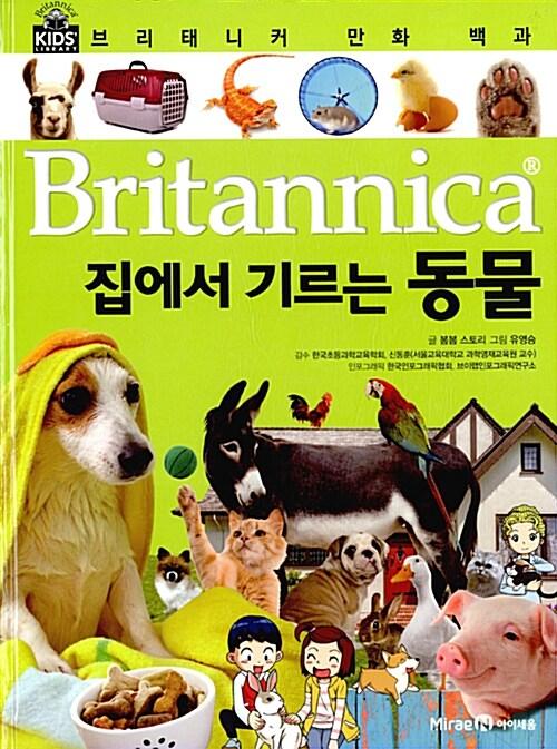 브리태니커 만화 백과 : 집에서 기르는 동물