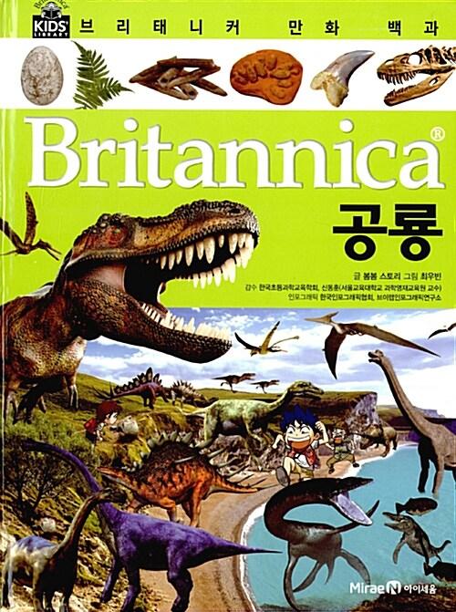 브리태니커 만화 백과 : 공룡