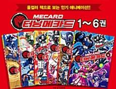 터닝메카드 1~6 세트 - 전6권