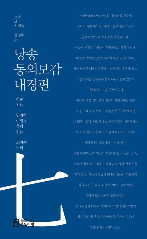 낭송 동의보감 내경편